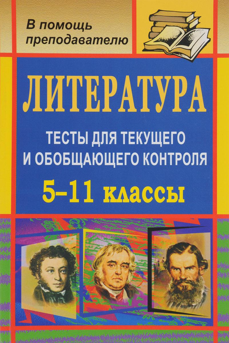 Литература. 5-11 классы. Тесты для текущего и обобщающего контроля