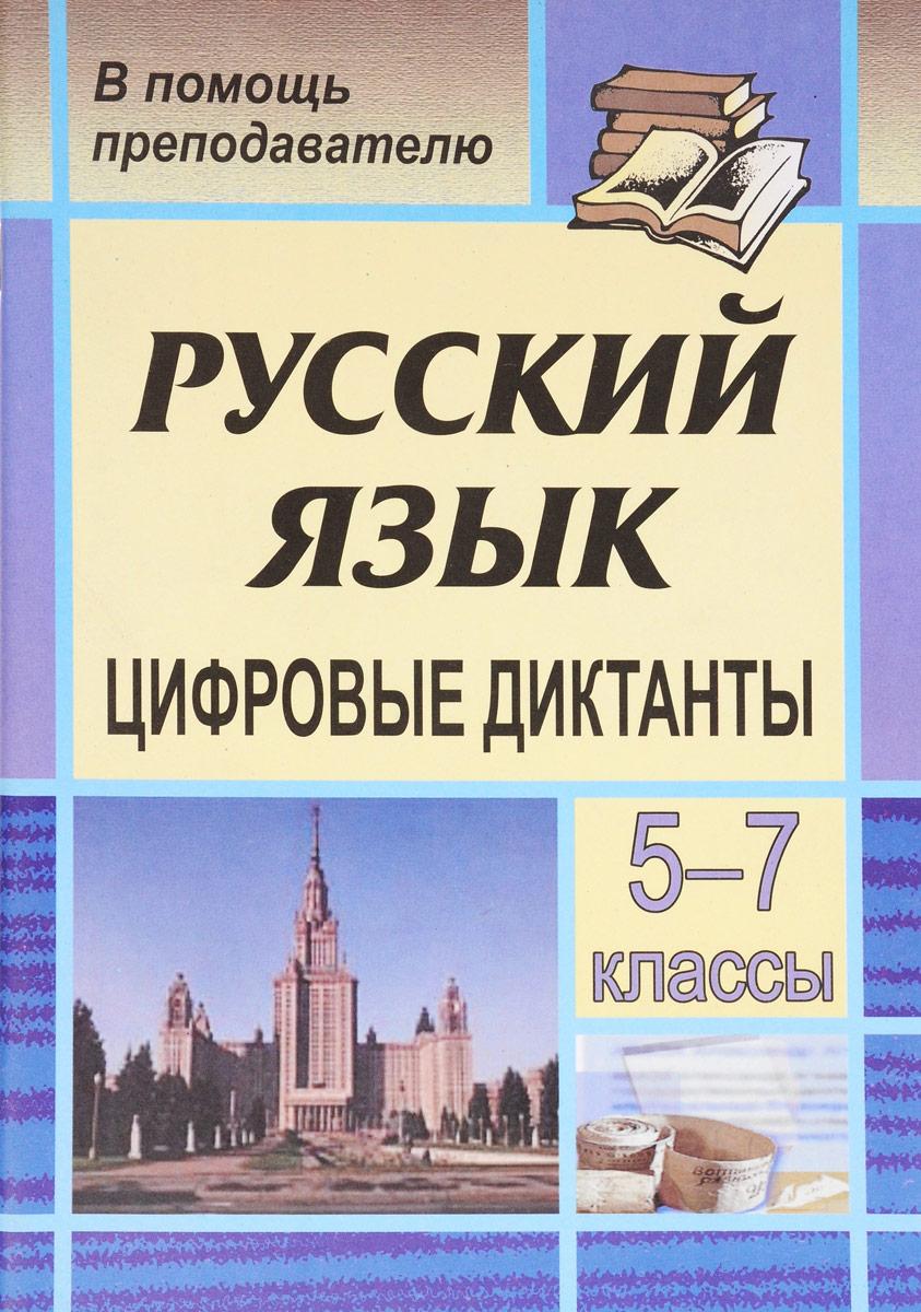 Русский язык. 5-7 классы. Цифровые диктанты