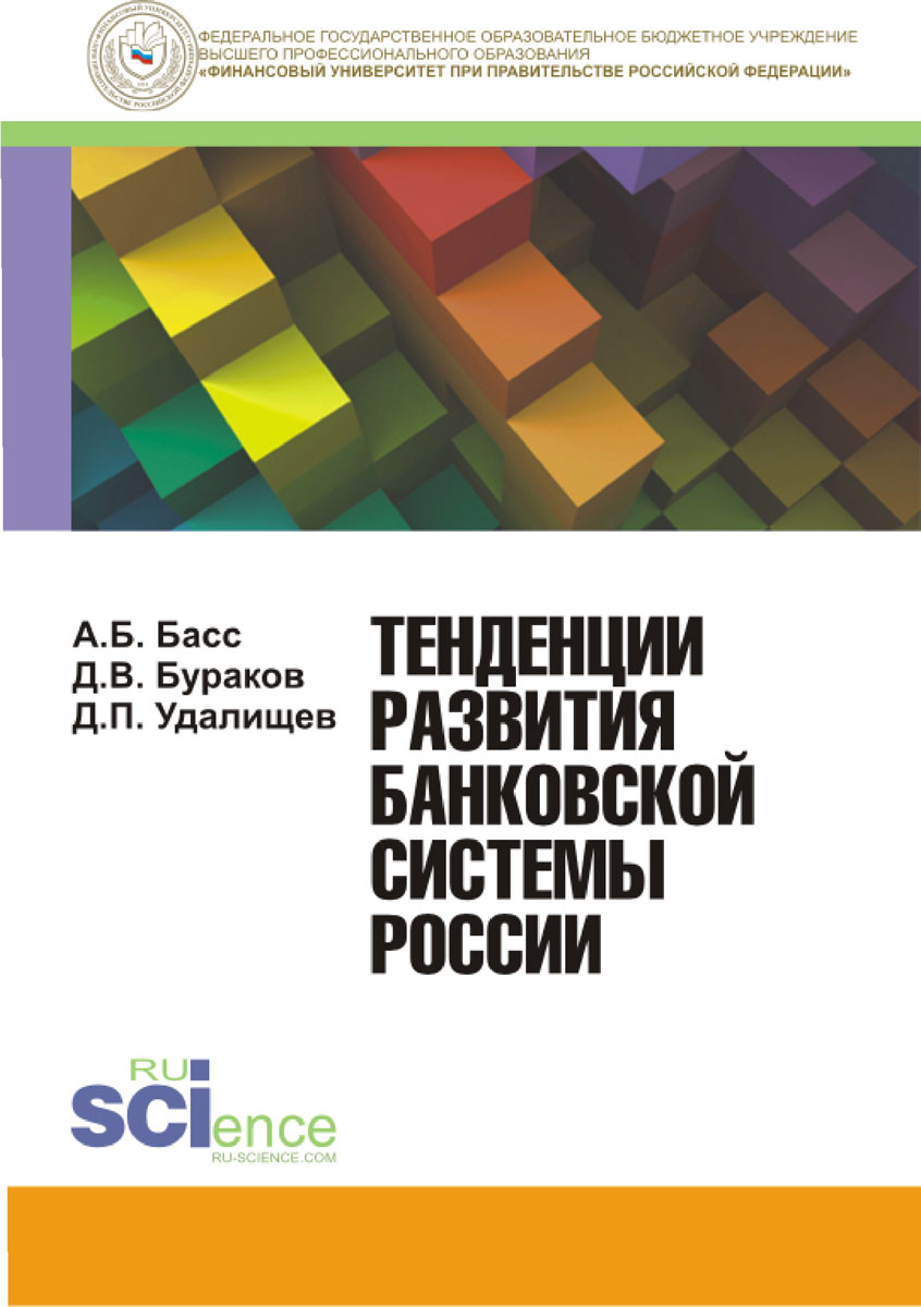 Тенденции развития банковской системы России