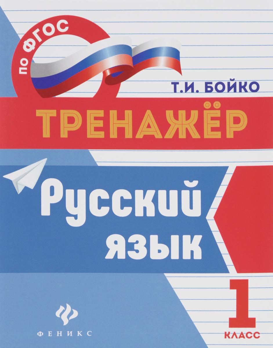 9785222279083 - Т. И. Бойко: Русский язык. 1 класс - Книга