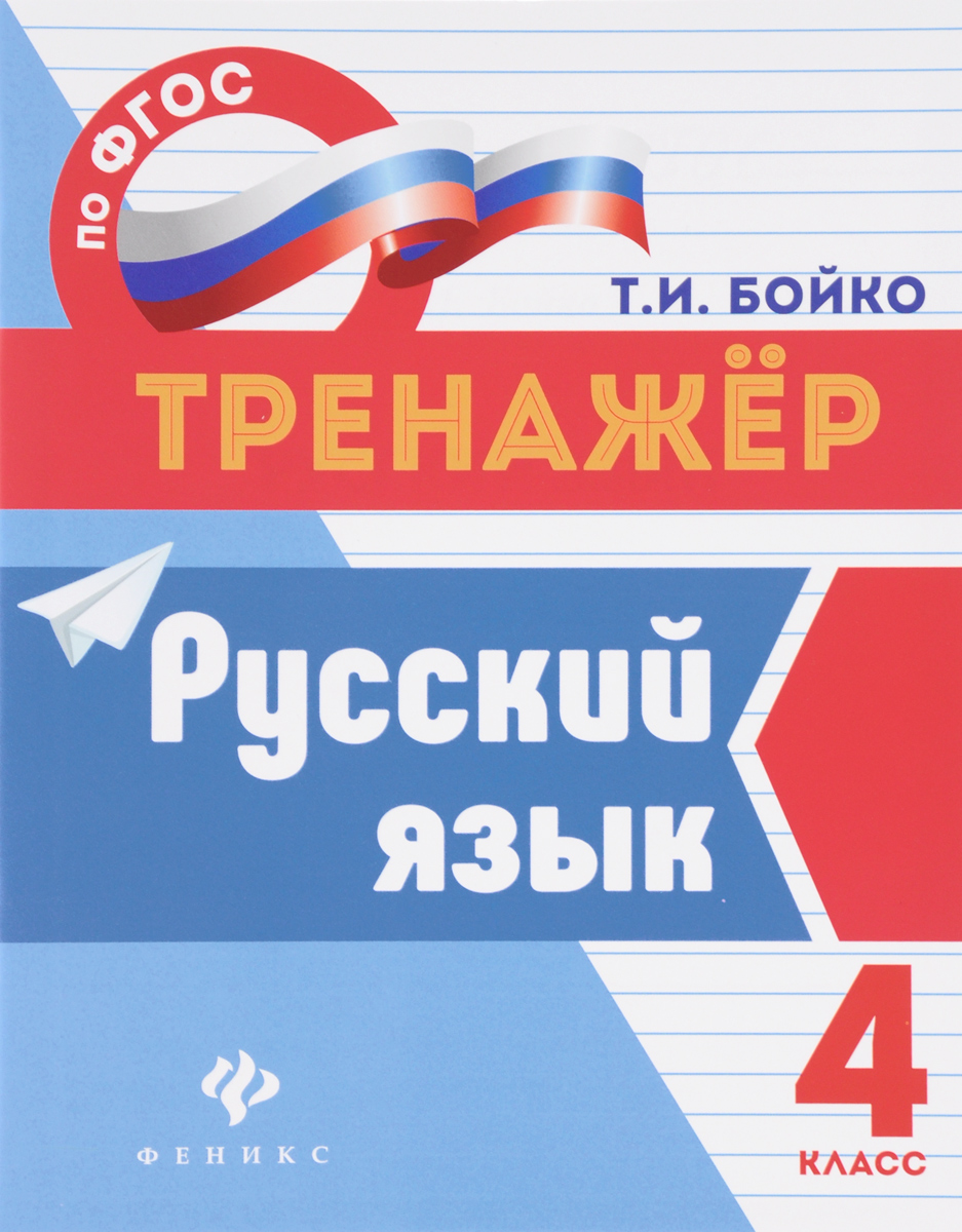 Т. И. Бойко Русский язык. 4 класс уроки русского языка проверка знаний 4 класс