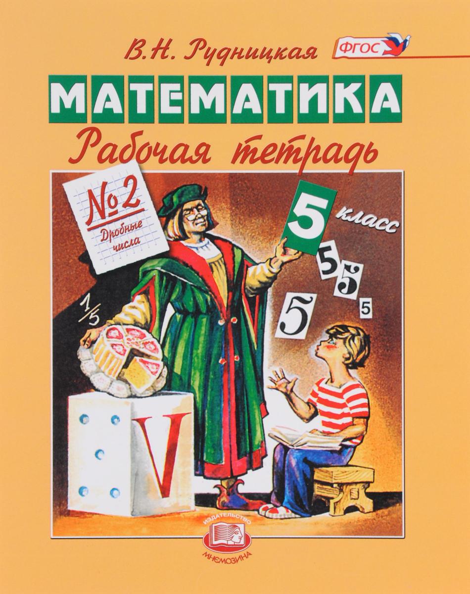 В. Н. Рудницкая Математика. 5 класс. Рабочая тетрадь №2. Дробные числа математика арифметика геометрия 5 класс тетрадь экзаменатор