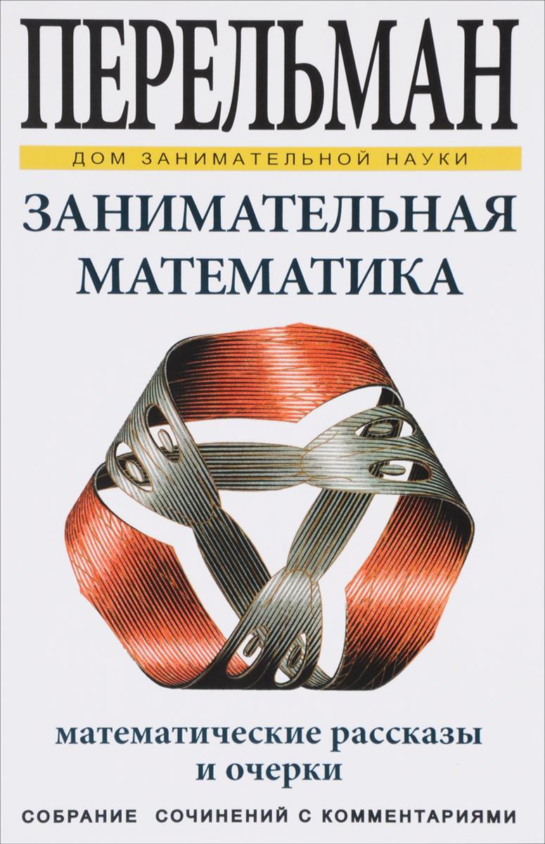 Я. И. Перельман Занимательная математика рево в занимательная медицина