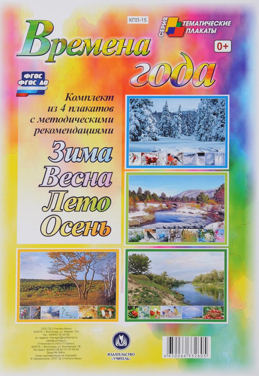 Времена года (комплект из 4 плакатов)