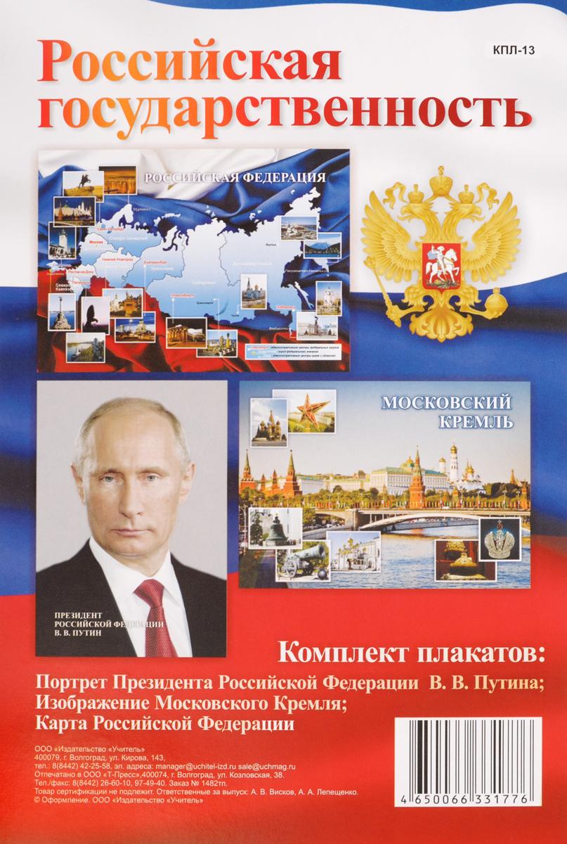 Российская государственность. Комплект плакатов комплект плакатов день победы фгос