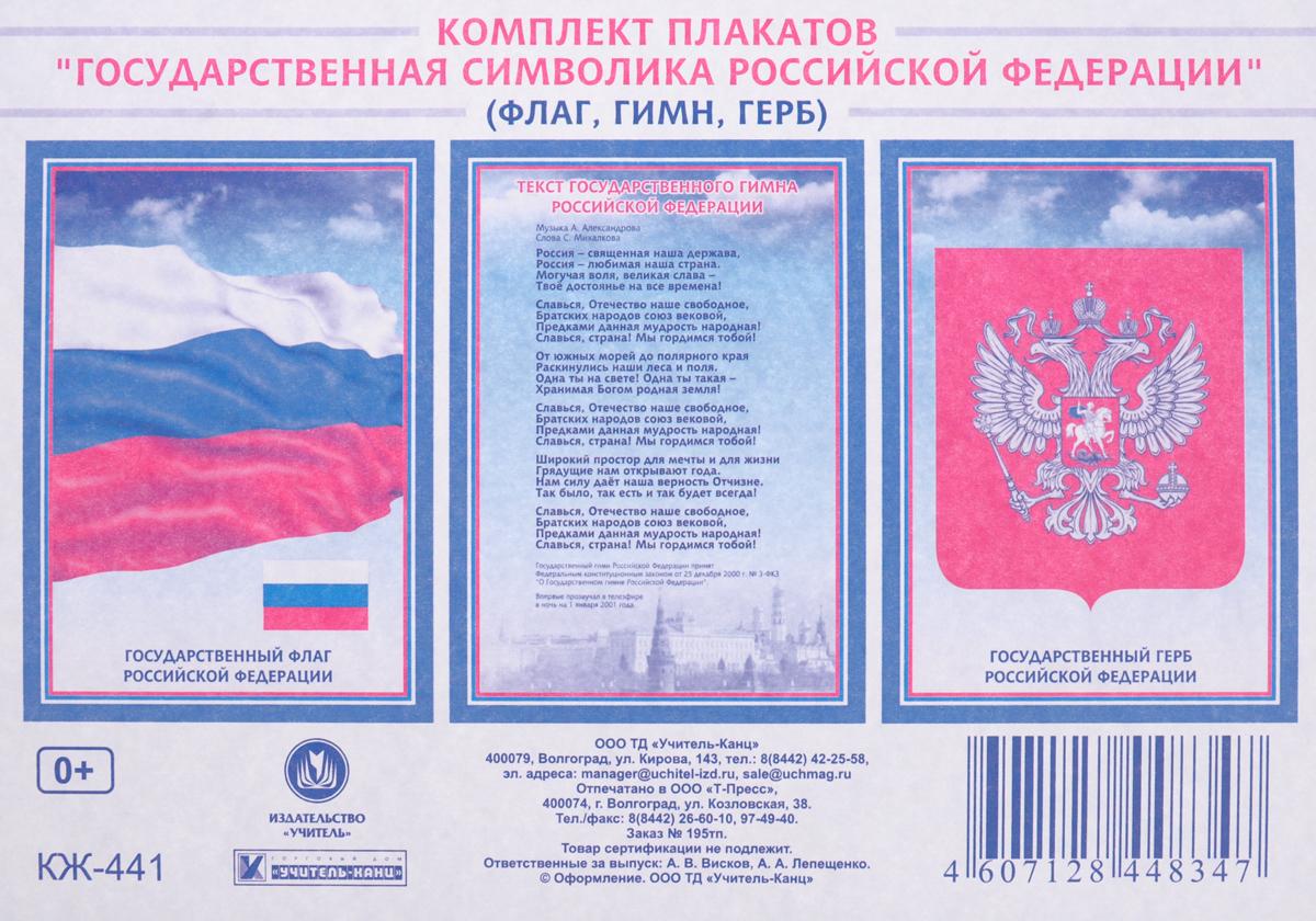Государственная символика РФ. Плакаты