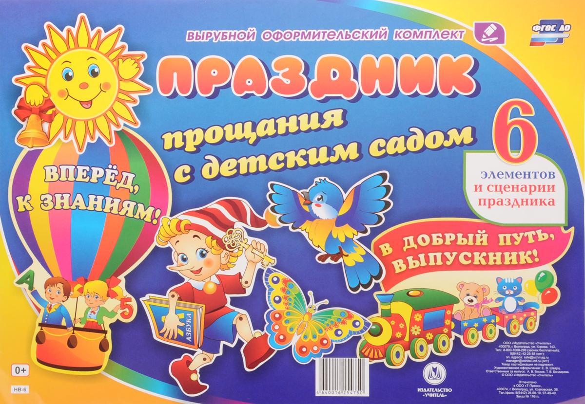 Праздник прощания с детским садом. Оформительский комплект candino часы candino c4468 2 коллекция elegance