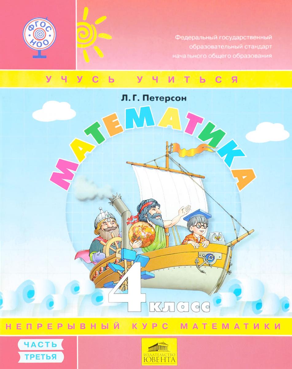 Л. Г. Петерсон Математика. 4 класс. Учебное пособие. В 3 частях. Часть 3 петерсон л г игралочка математика для детей 3 4 лет часть 1 4 е изд доп и перераб