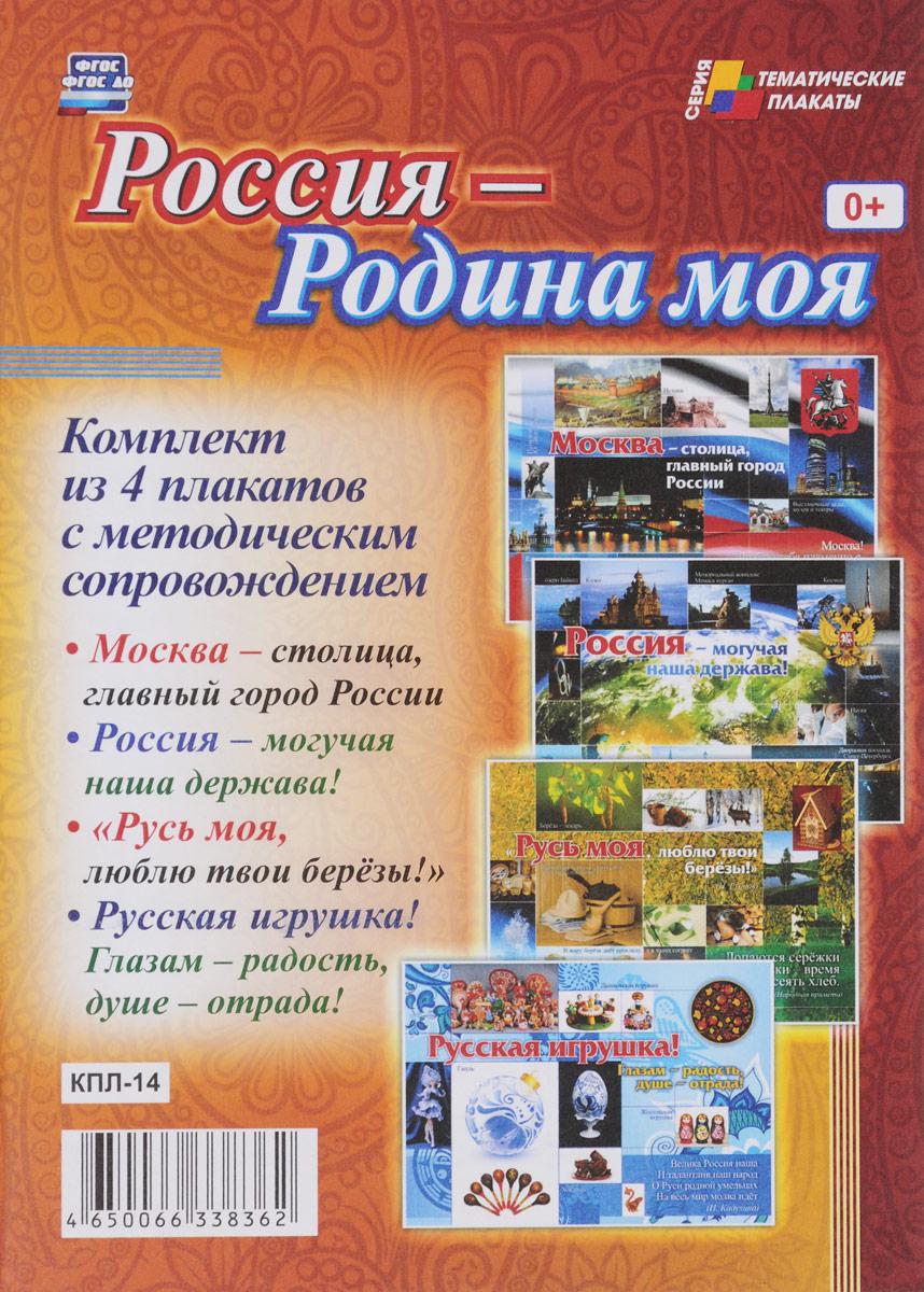 Россия - Родина моя (комплект из 4 плакатов с методическим сопровождением)