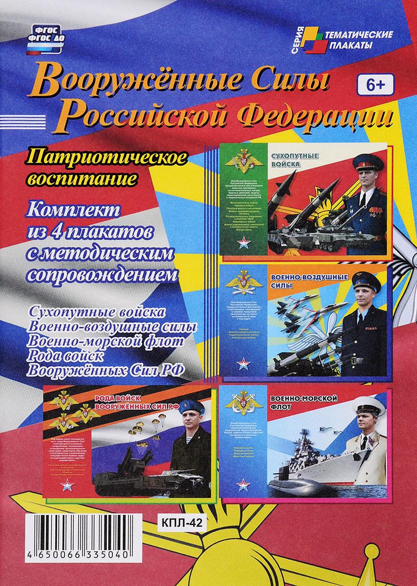 Вооруженные силы Российской Федерации (комплект из 4 плакатов с методическим сопровождением) инструменты комплект из 4 плакатов с методическим сопровождением