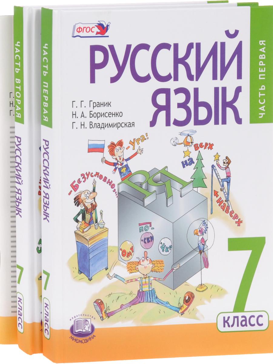 класс 6 борисенко граник язык решебник русский