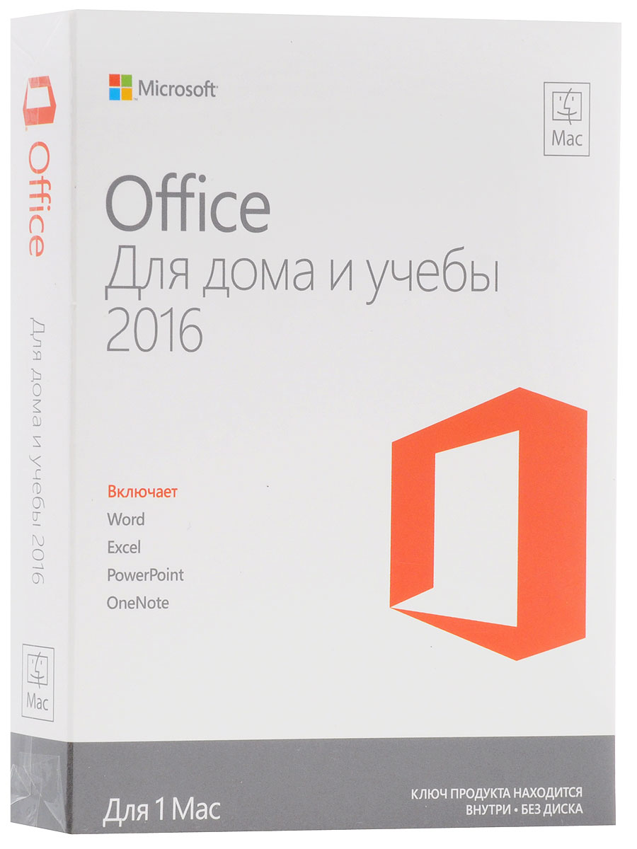 Microsoft Office Mac Для дома и учебы 2016
