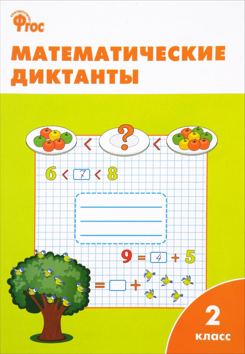 Математические диктанты. 2 класс любовь самсонова математика 2 класс математические диктанты к учебнику м и моро и др
