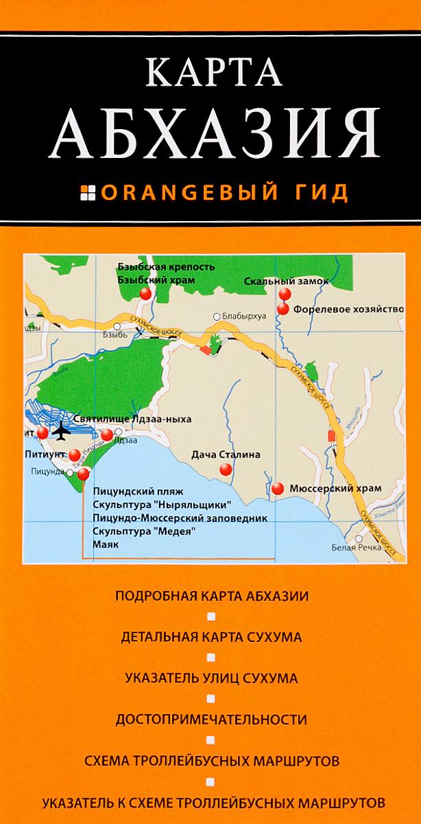 Абхазия. Карта как купить квартиру в абхазии 2014