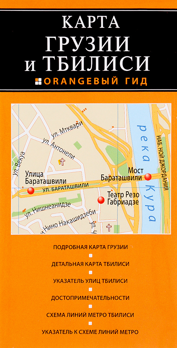 Карта Грузии и Тбилиси авто в грузии цены