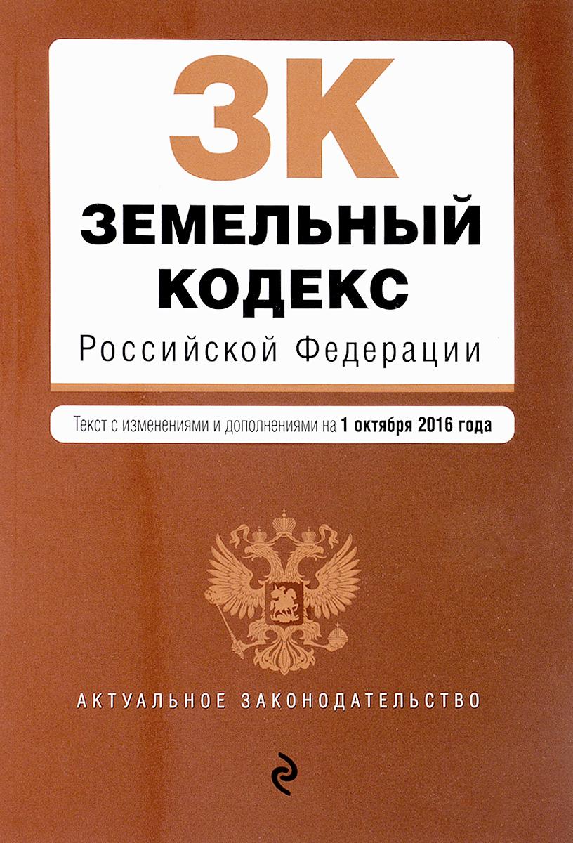 Земельный кодекс Российской Федерации. Текст с изменениями и дополнениями на 1 октября 2016 года билет на шоу искушение на 6 октября питер