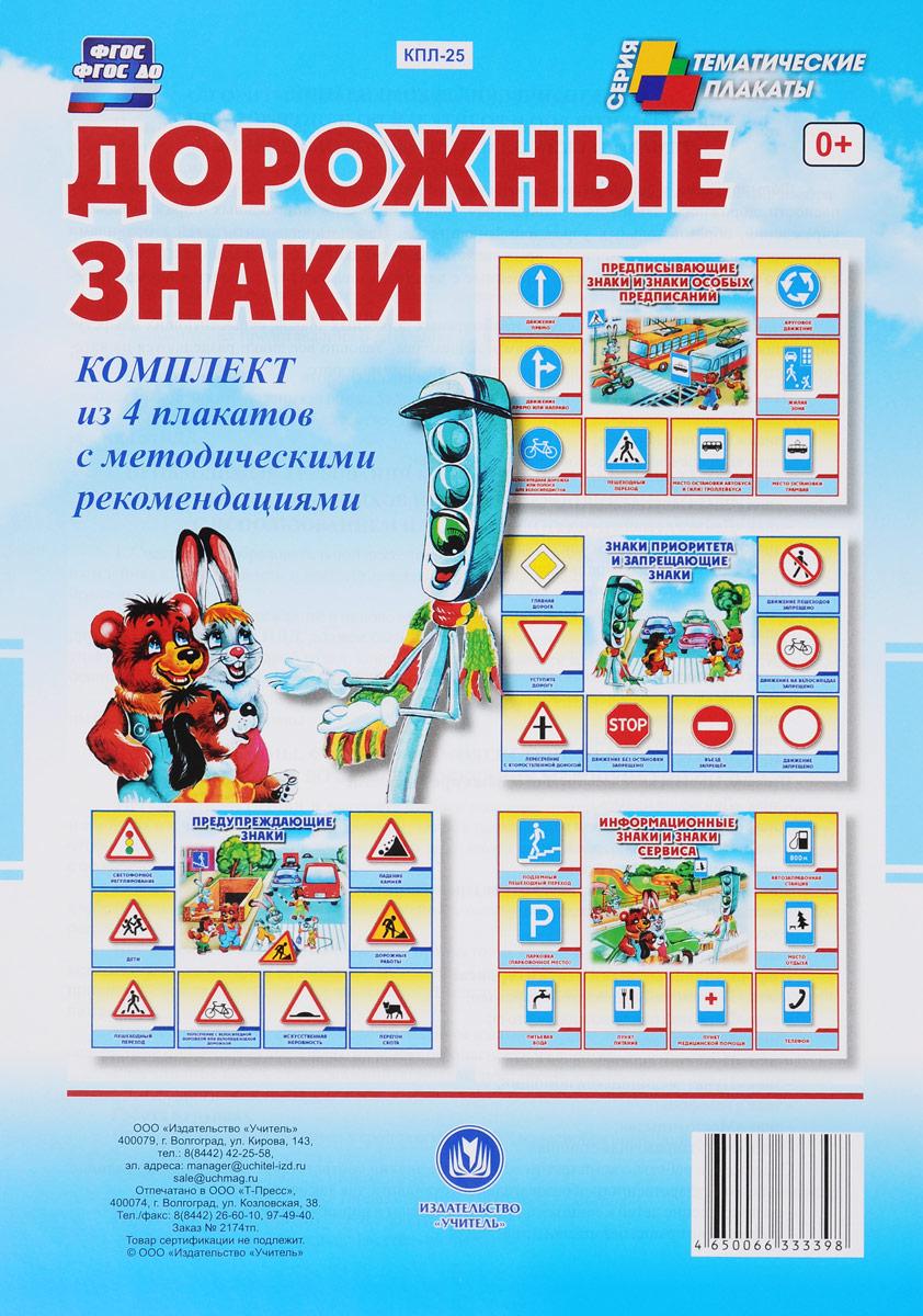 Дорожные (комплект из 4 плакатов)