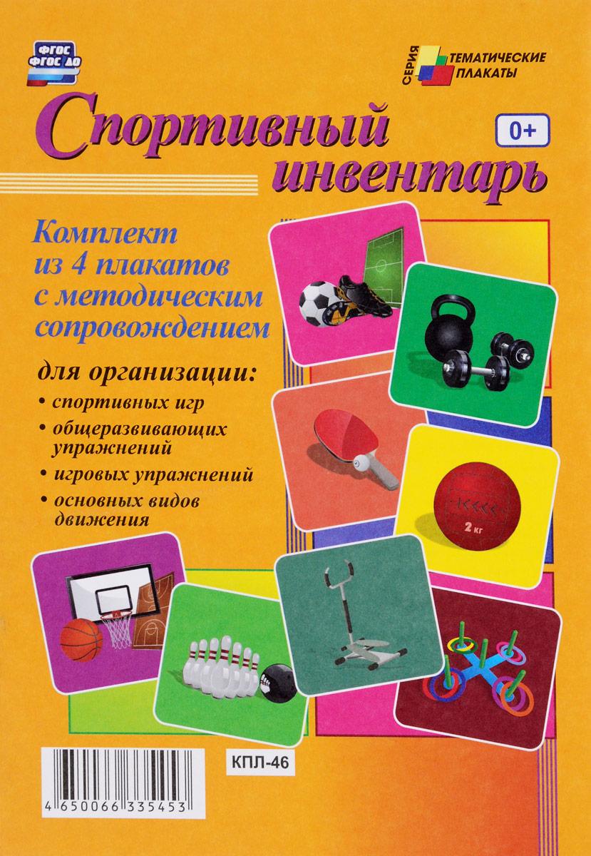 Спортивный инвентарь (комплект из 4 плакатов с методическим сопровождением) уборочный инвентарь
