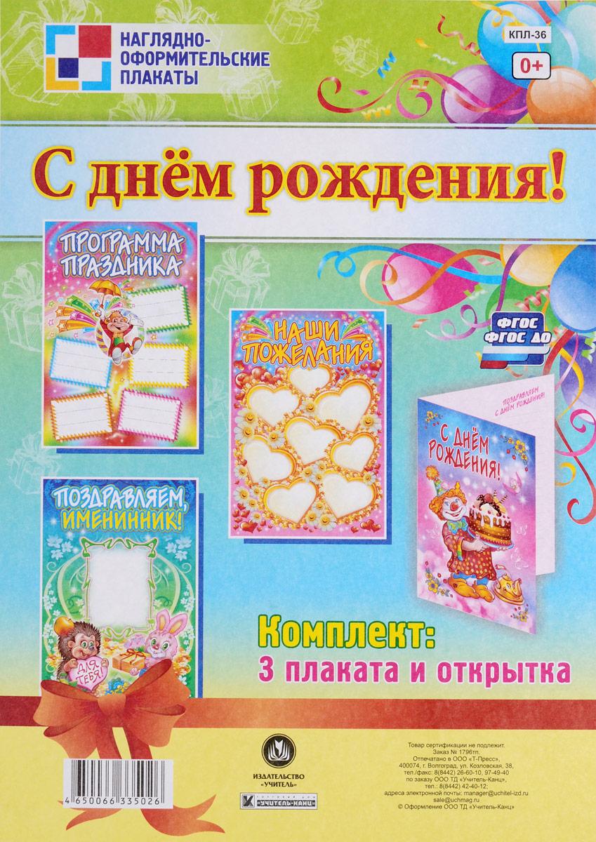 С Днем рождения! (комплект из 3 плакатов + открытка)