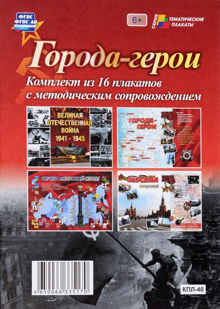 Города-герои (комплект из 16 плакатов с методическим сопровождением)