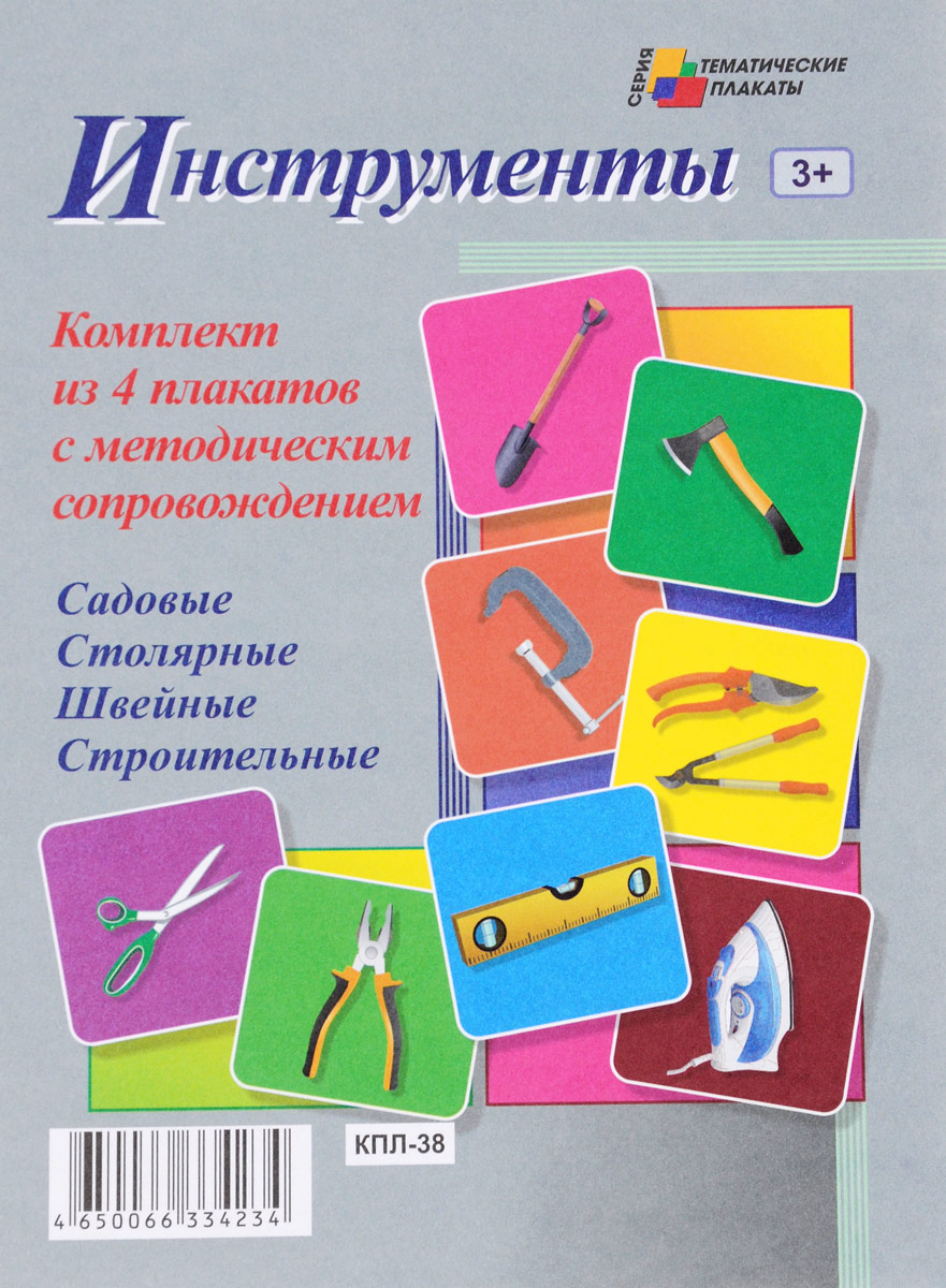 Инструменты (комплект из 4 плакатов с методическим сопровождением) садовые цветы комплект из 4 плакатов