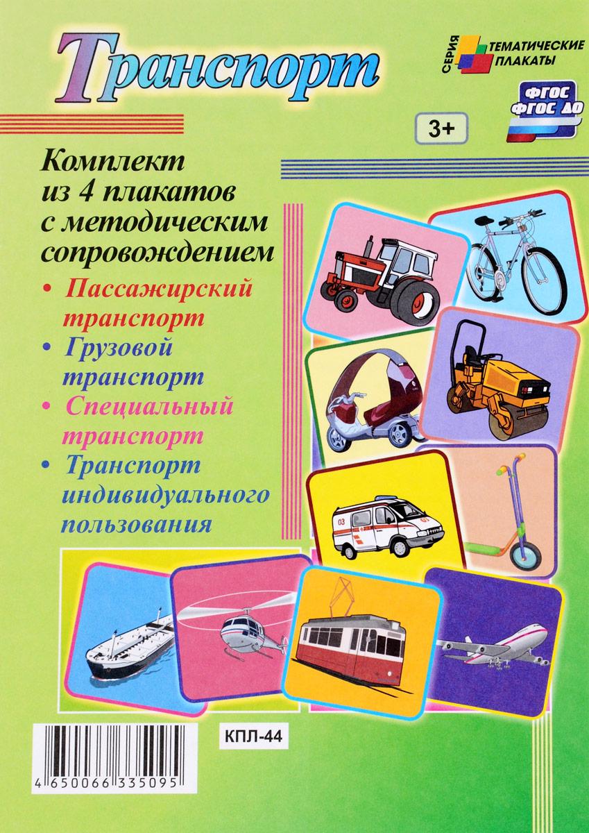 Транспорт (комплект из 4 плакатов с методическим сопровождением) инструменты комплект из 4 плакатов с методическим сопровождением
