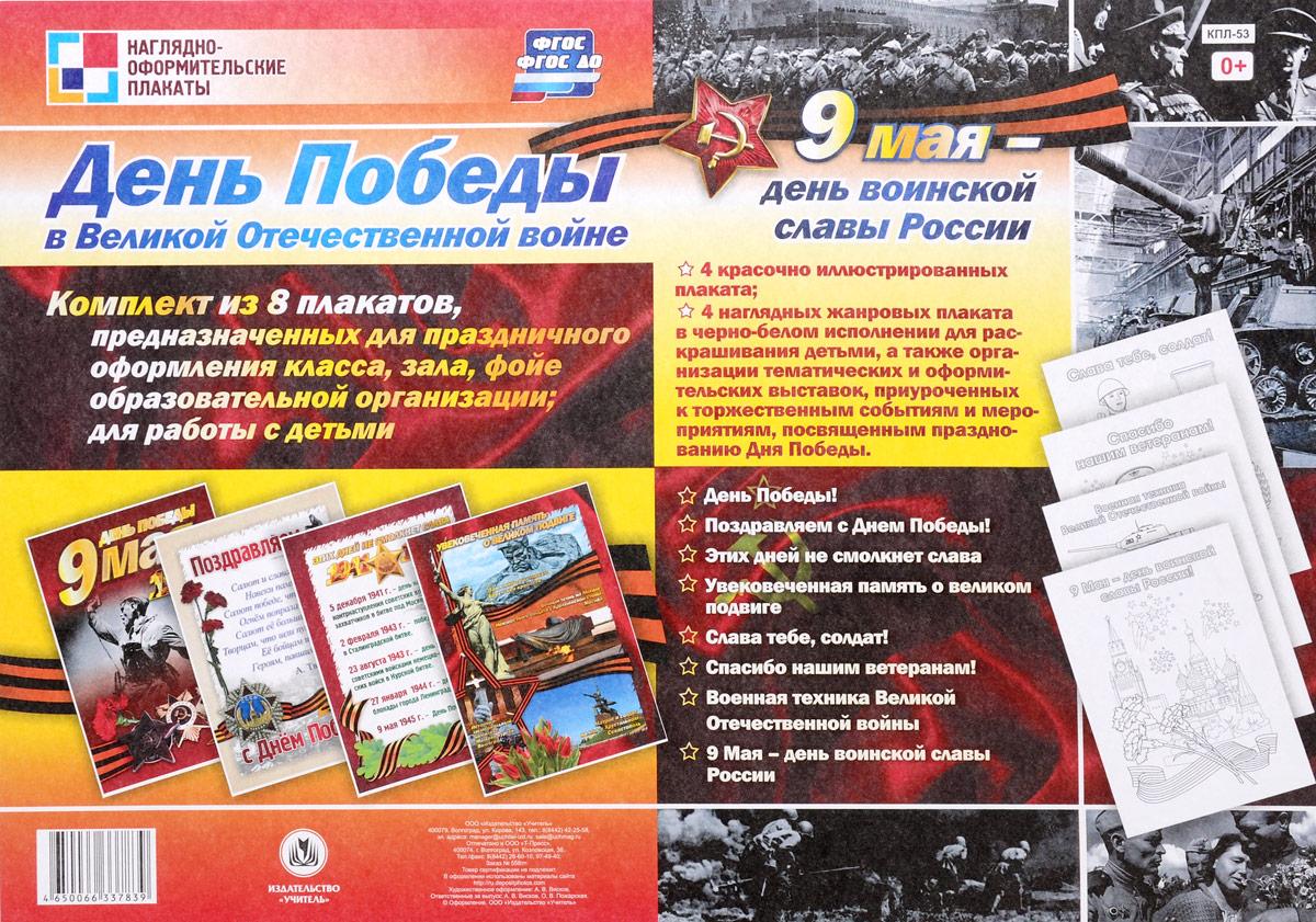 День Победы в Великой Отечественной войне (комплект из 8 плакатов) комплект плакатов день победы фгос