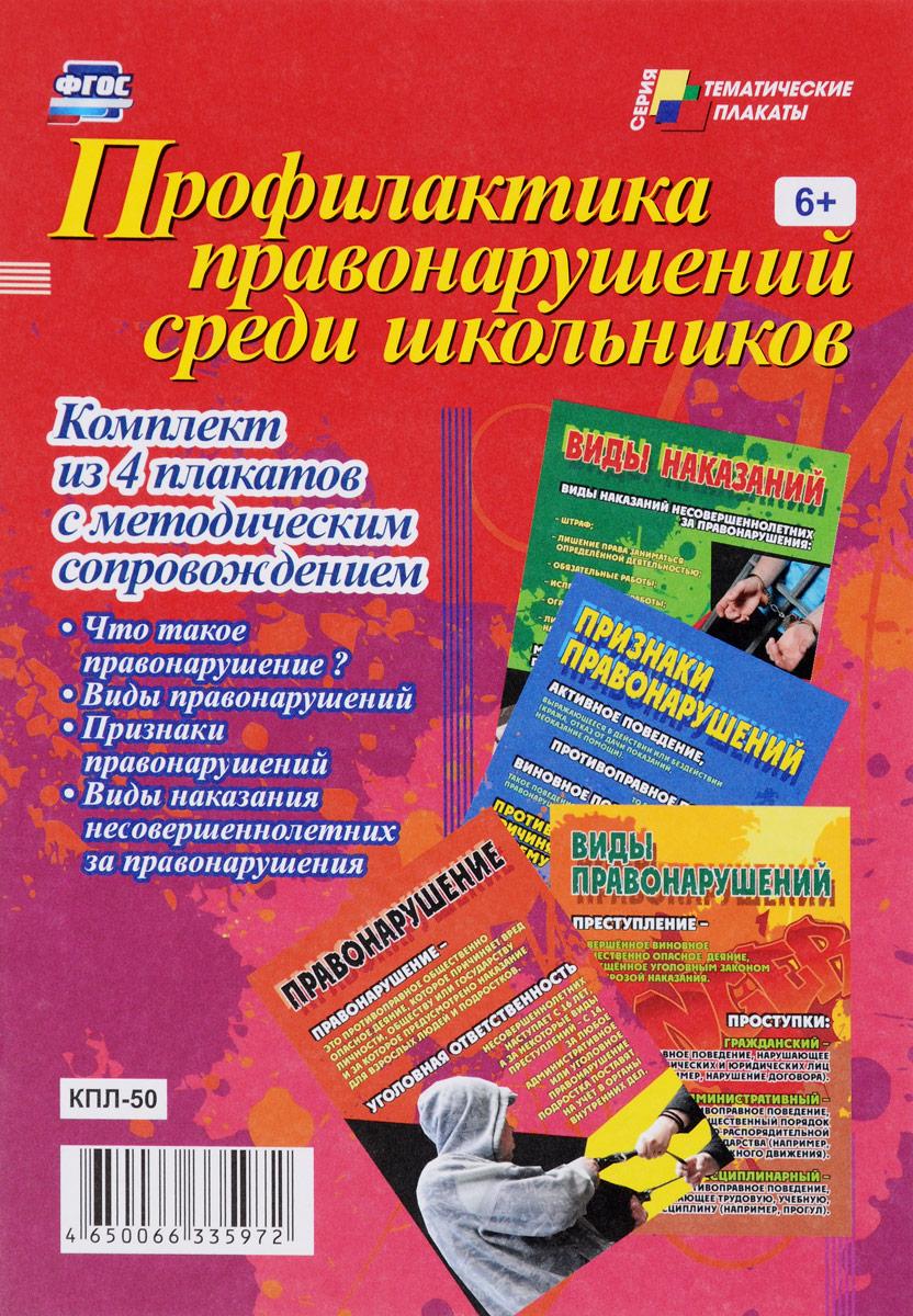 Профилактика правонарушений среди школьников (комплект из 4 плакатов с методическим сопровождением)