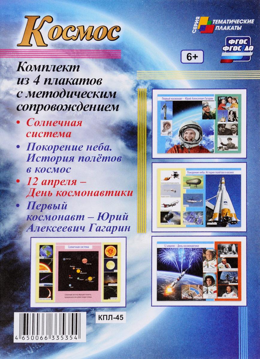 Космос (комплект из 4 плакатов с методическим сопровождением)