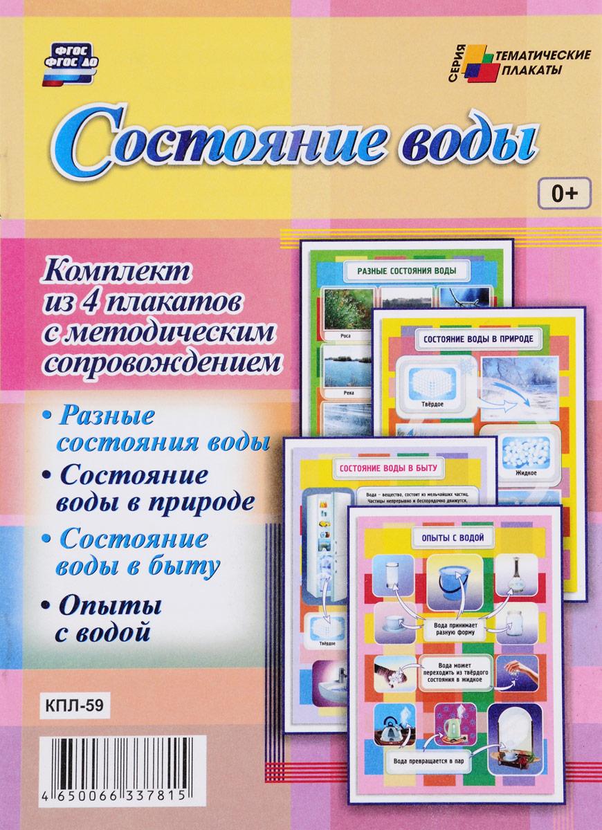 Состояние воды (комплект из 4 плакатов с методическим сопровождением) инструменты комплект из 4 плакатов с методическим сопровождением