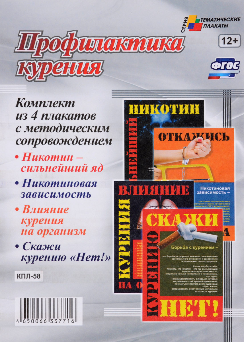Профилактика курения (комплект из 4 плакатов с методическим сопровождением) комплект плакатов профилактика вредных привычек фгос