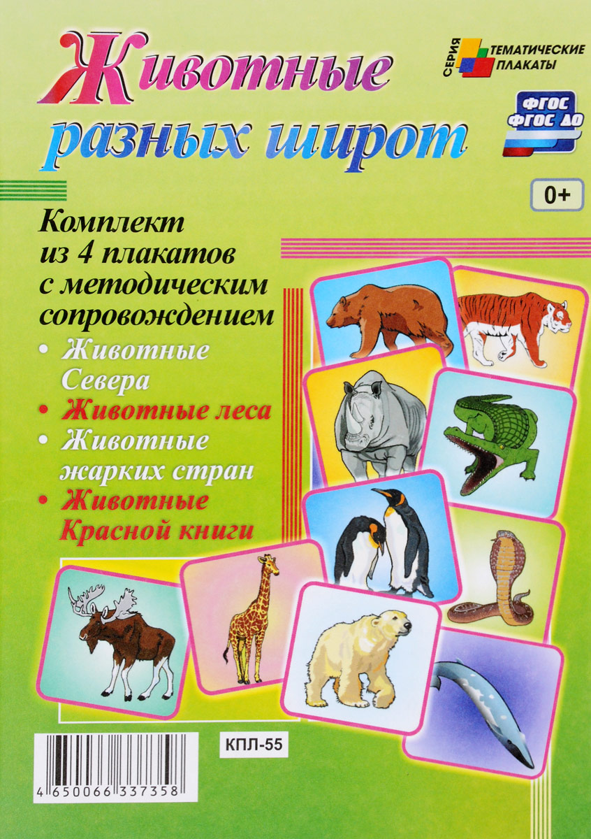 Животные разных широт (комплект из 4 плакатов с методическим сопровождением) инструменты комплект из 4 плакатов с методическим сопровождением