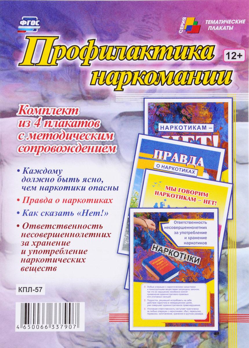 Профилактика наркомании (комплект из 4 плакатов)