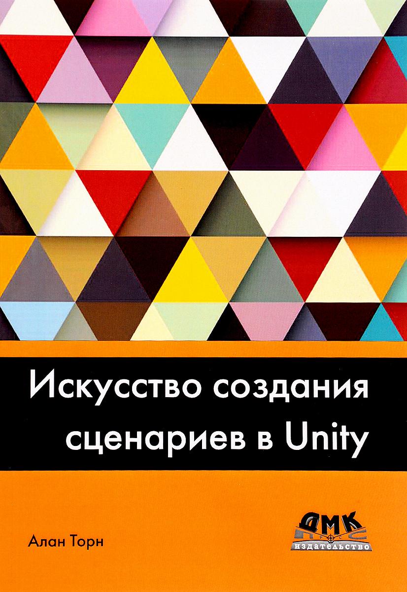 Алан Торн Искусство создания сценариев в Unity unity 3 x游戏开发实例 游戏设计与开发技术丛书