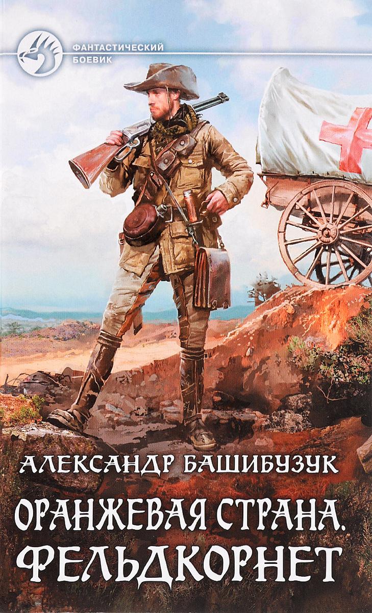 Александр Башибузук Оранжевая страна. Фельдкорнет 200 дней на юг автостопом из москвы в южную африку