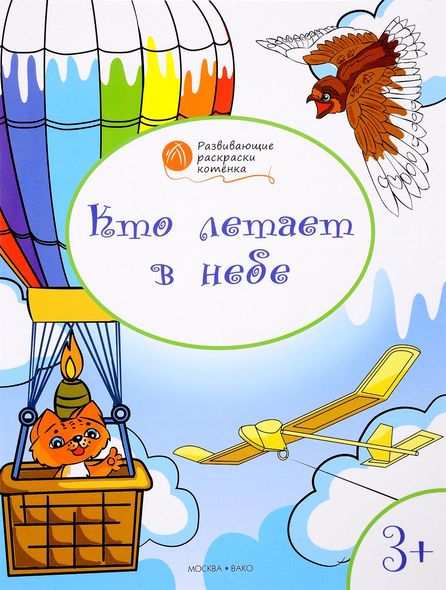 В. М. Медов Кто летает в небе. Развивающие раскраски для детей 3-4 лет летательные аппараты