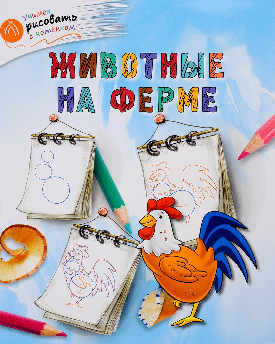 А. А. Орехов Животные на ферме ISBN: 978-5-408-02881-8