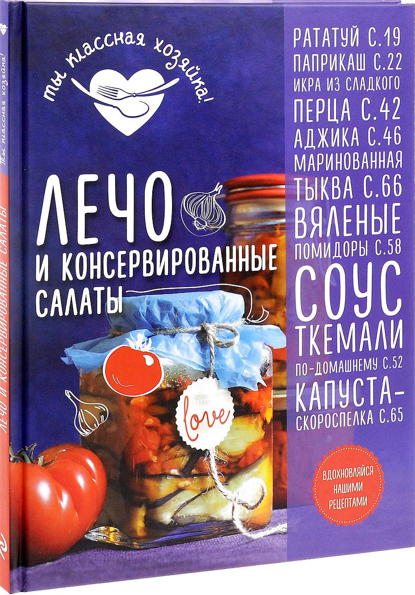 А. Гидаспова Лечо и консервированные салаты плотникова т такие вкусные салаты…