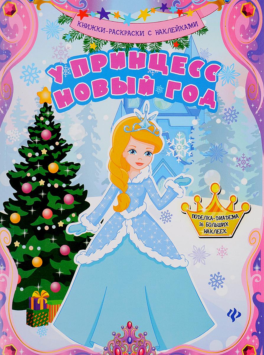 У принцесс Новый год. Раскраска (+ наклейки) диадемы baby steen гребень диадема