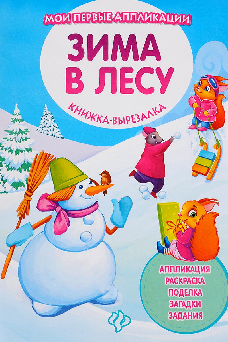 Зима в лесу. Книжка-вырезалка