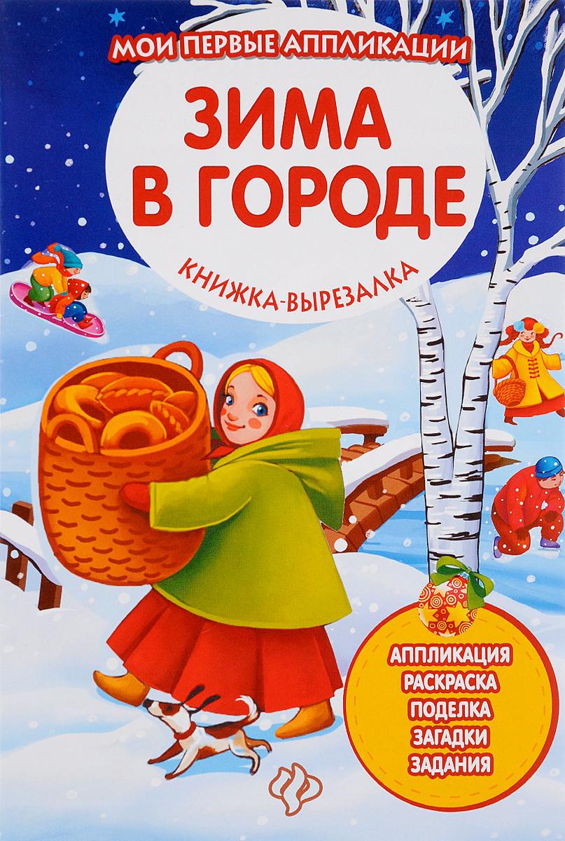 Зима в городе. Книжка-вырезалка fenix зима в городе книжка вырезалка