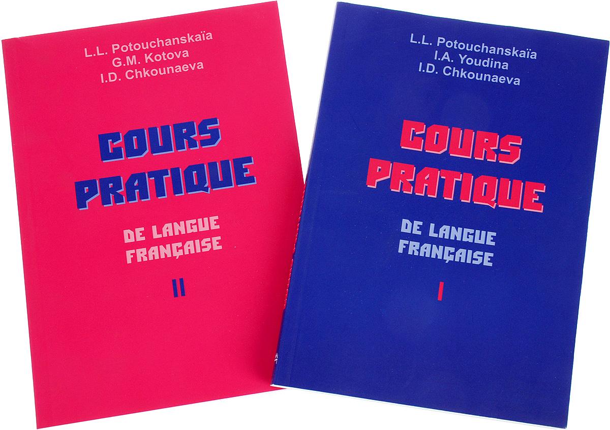 Практический курс французского языка. В 2 частях (комплект из 2 книг)