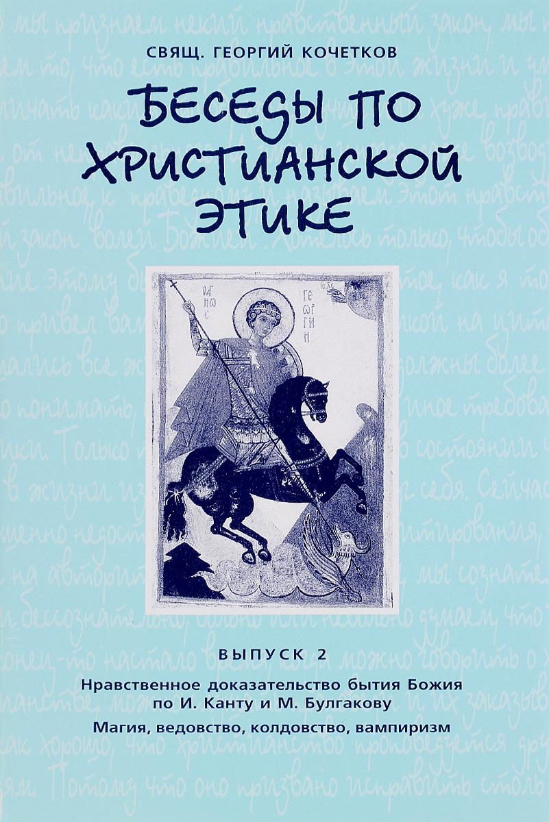 Священник Георгий Кочетков Беседы по христианской этике. Выпуск 2