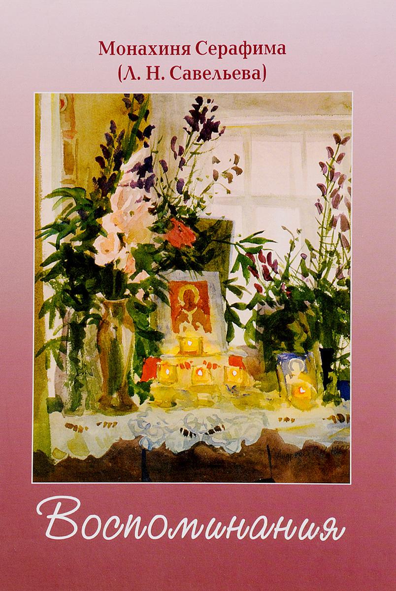 Монахиня Серафима (Л. Н. Савельева) Воспоминания алексей селезнев дар любви воспоминания о протоиерее феодоре