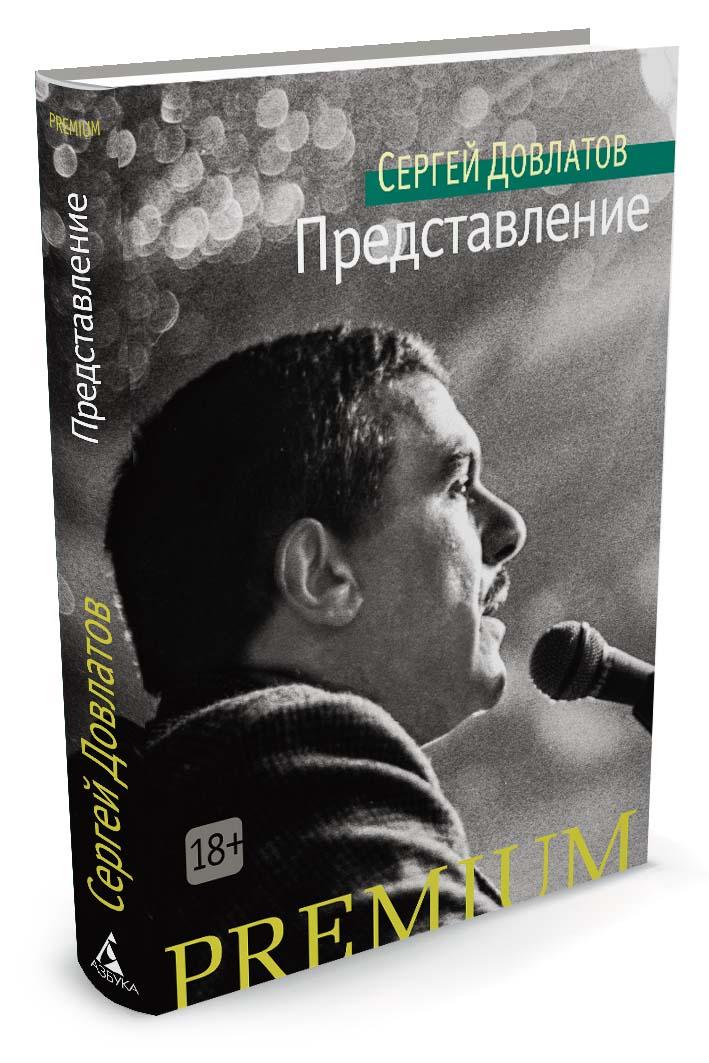 Сергей Довлатов Представление довлатов сергей донатович представление рассказы