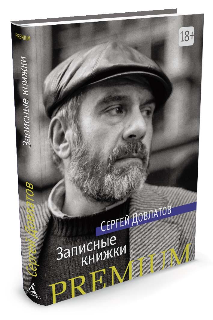 Сергей Довлатов Записные книжки записные электронные записные книжки