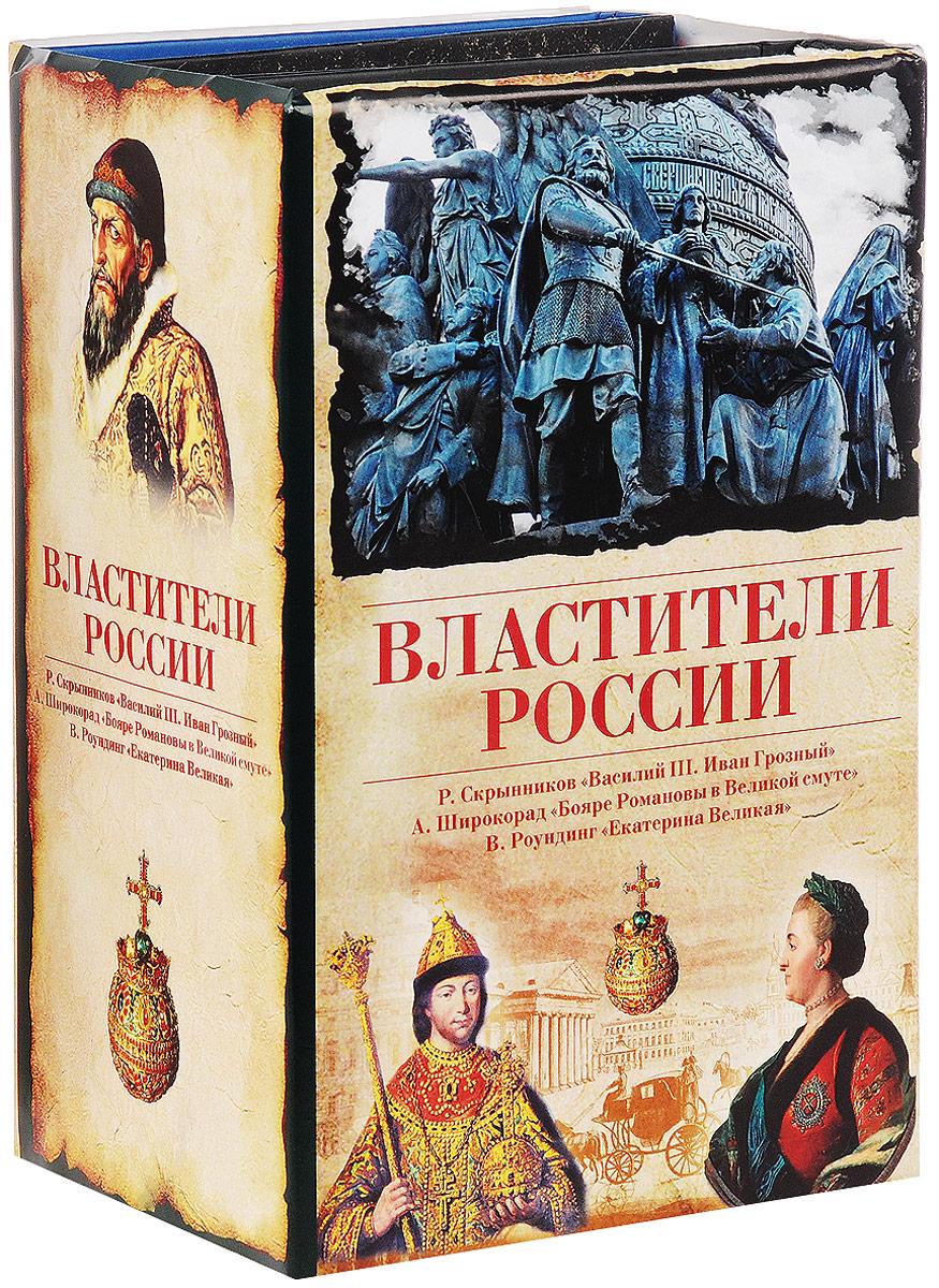 Вирджиния РоундингРуслан СкрынниковАлександр Широкорад Властители России комплект из 3 книг
