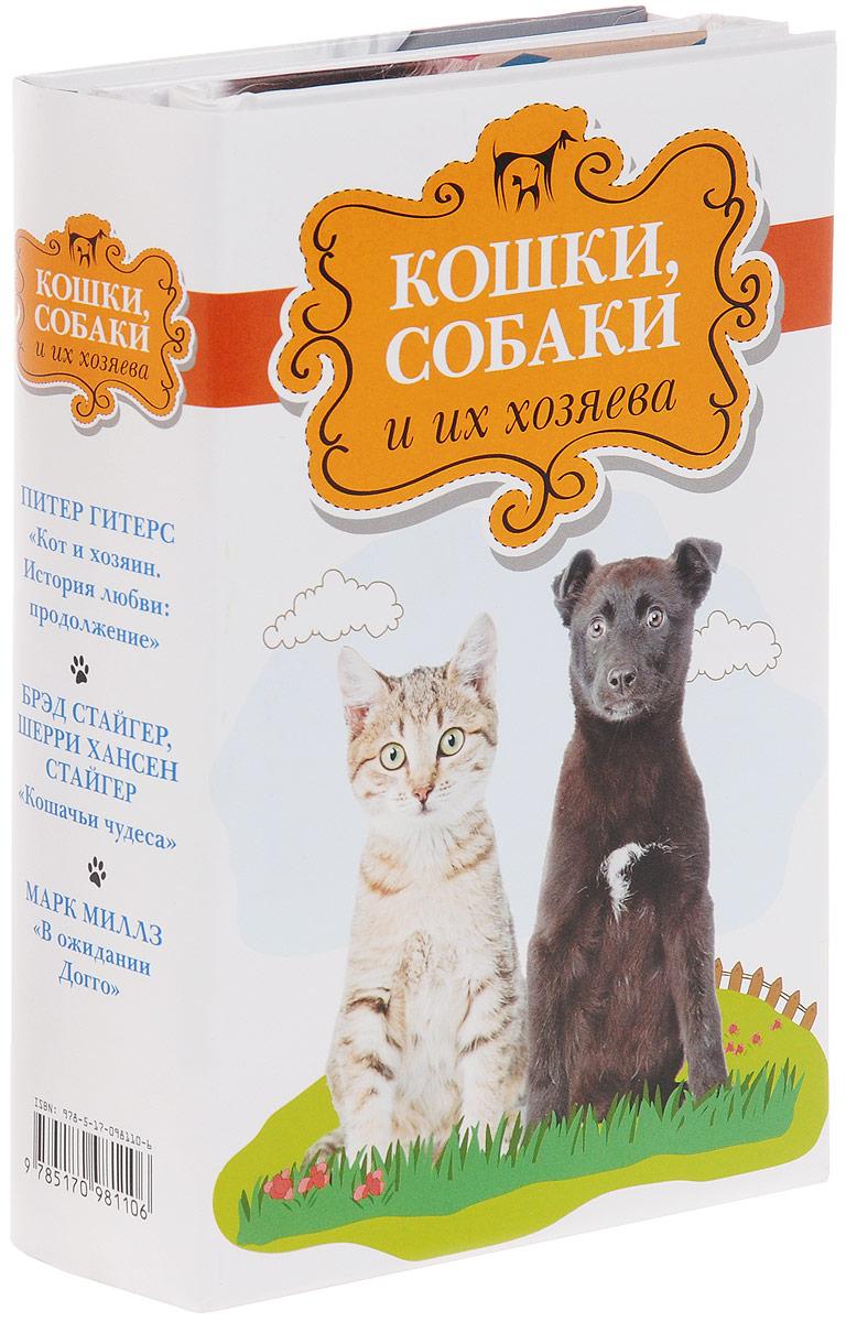 Кошки, собаки и их хозяева (комплект из 3 книг). Марк Миллз, Брэд Стайгер, Шерри Хансен Стайгер, Питер Гитерс