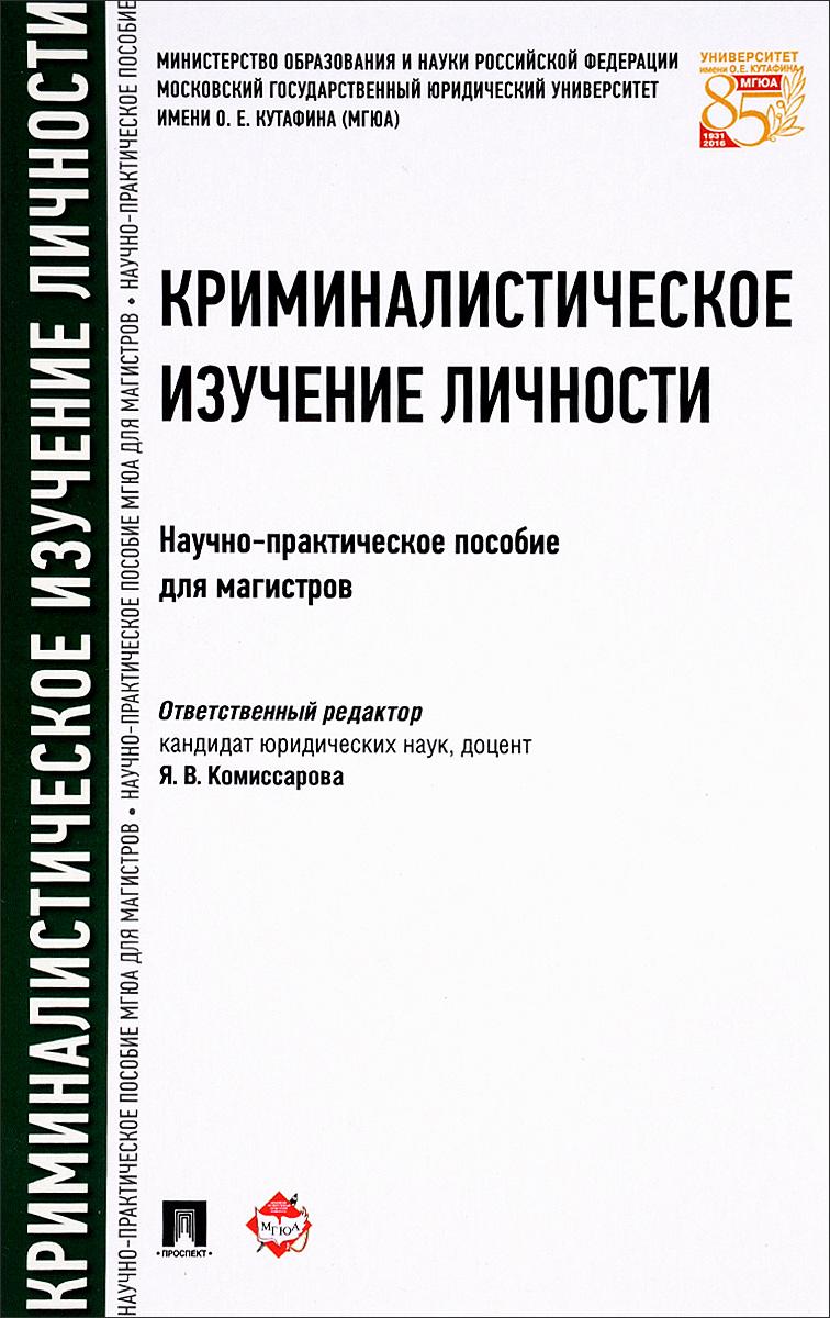 Криминалистическое изучение личности. Научно-практическое пособие