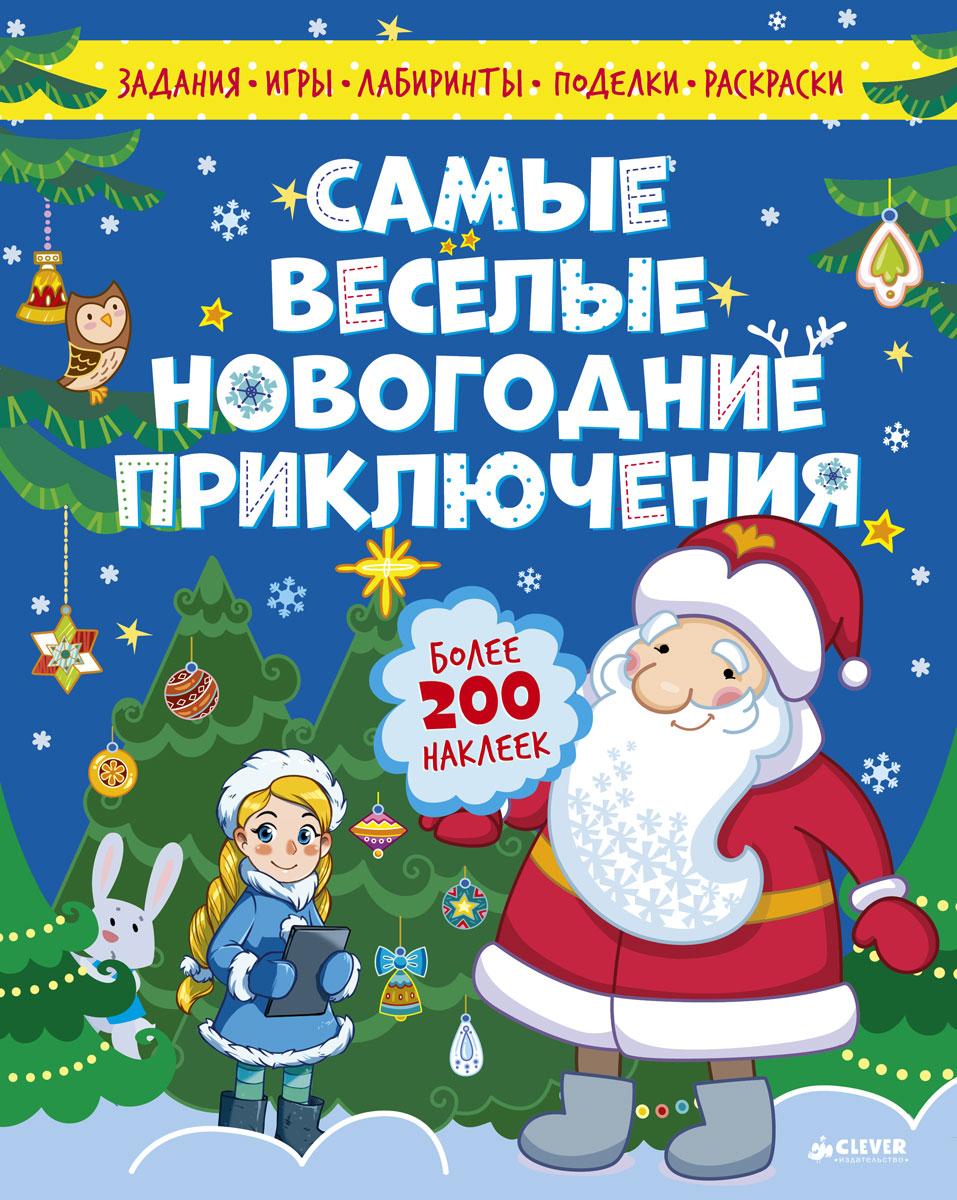 Zakazat.ru: Самые веселые новогодние приключения